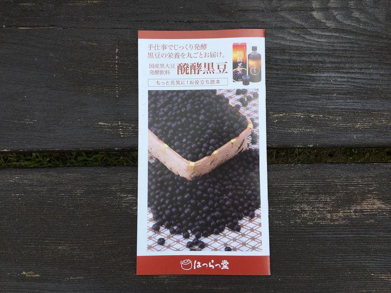 黒豆発酵エキス はつらつ堂